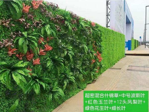 綠植墻仿真植物假草皮