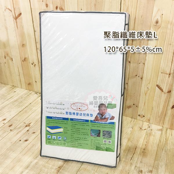 【愛吾兒】童心 Child Mind 聚脂纖維床墊L 120*65cm