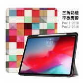 帶筆槽 ipad pro 11 12.9 2018 平板皮套 三折支架 彩繪 側翻 智慧休眠 防摔 ipad殼 保護套