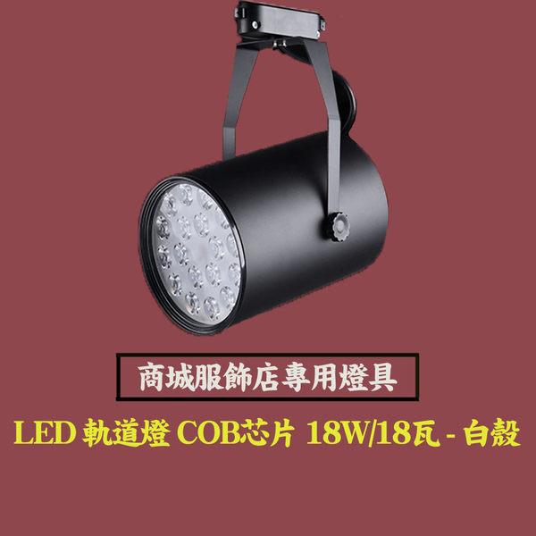 led軌道燈具 適用 COB芯片 18W/18瓦 華臣A588 led車門投射燈 免運費 廠家直送 - 黑殼