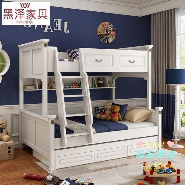 高低床 兒童床上下床雙層床成人納木上下高低鋪組合子母床二層高低床T
