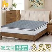 ASSARI 涼感透氣3D 立體硬式獨立筒床墊單大3 5 尺