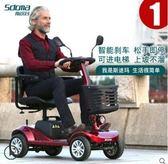 四輪車 老年代步車四輪老人電動車成人迷妳型助力車殘疾人電瓶車 莎瓦迪卡