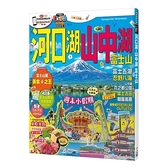 河口湖.山中湖.富士山(MM哈日情報誌系列36)