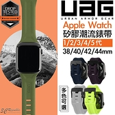 UAG Apple Watch 矽膠 錶帶 潮流 錶帶 腕帶 防水 防汗 適用於42 44 mm