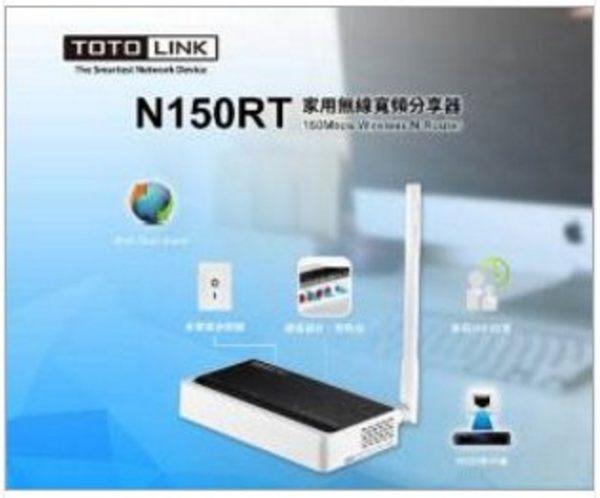 新竹【超人3C】TOTOLINK N150RT 家用無線寬頻分享器 高穩定 支援IPv6與IPv4雙協定