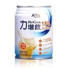 力增飲18% 焦糖口味237ml*24罐/箱   加贈4罐  *維康*
