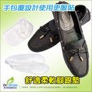 舒適柔軟腳跟墊 久站久走鞋底過硬增加鞋底...