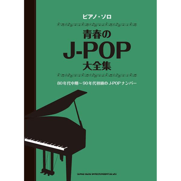 小叮噹的店-鋼琴譜 037308 獨奏青春的J-POP大全集