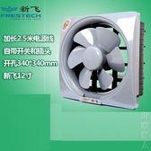 排氣扇換氣扇窗式排風扇家用靜音廚房衛生間12寸單向 220vigo父親節禮物