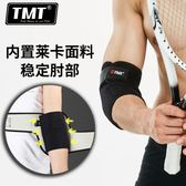 運動護肘男女籃球羽毛球網球健身護手肘關節護腕護臂夏季護具 初語生活館