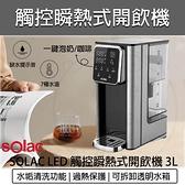 【南紡購物中心】西班牙SOLAC LED觸控瞬熱式開飲機 3L SMA-T20S