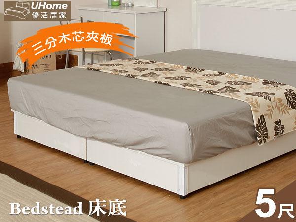 【UHO】DA-時尚雅痞雪白雙人5尺床底/三分木芯板/簡易床底/套.雅房專用/免搬送費用
