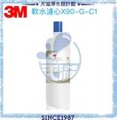 【台灣公司貨】【3M】X90-G淨水系統專用替換濾心X90-G-C1【第一道軟水濾心】