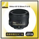 尼康 NIKON AF-S NIKKOR 50mm f/1.8G (公司貨) 晶豪泰 實體店面 台南高雄