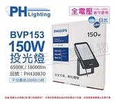 PHILIPS飛利浦 BVP153 LED 150W 6500K 白光 全電壓 IP65 投光燈 泛光燈 _ PH430870