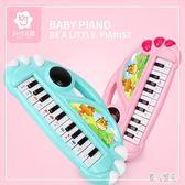 寶寶電子琴兒童初學者迷你小鋼琴音樂益智玩具嬰幼兒女孩1-3-6歲 DJ7174【宅男時代城】