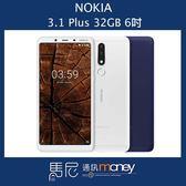 (贈手機殼+金屬拉環支架)諾基亞 NOKIA 3.1 Plus/32GB/雙卡雙待/後置雙鏡頭/指紋辨識【馬尼通訊】