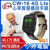 【免運+3期零利率】全新 IS愛思 CW-16 4G Lte心率智慧通話手錶 心率檢測 老人錶 LINE 雙向翻譯
