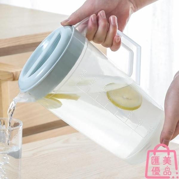 帶蓋涼水壺大容量耐熱耐高溫塑料涼水杯冷水壺【匯美優品】