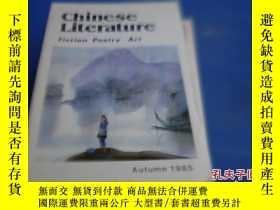 二手書博民逛書店Chinese罕見Literature (Autumn 1985