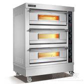 商用三層三盤大型電熱烤箱商用電烤爐 igo『潮流世家』