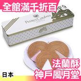日本 神戶風月堂 經典法蘭酥 PG10S 鐵盒裝 24枚入 餅乾 下午茶 零食【小福部屋】