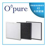 【Opure 臻淨】新A5 強效除臭高效抗敏HEPA空氣清淨機三層濾網組(一年份)