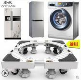 置物架洗衣機墊洗衣機底座加粗加厚冰箱底座腳架通用「青木鋪子」