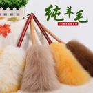 靜電柔軟羊毛撣子家用除塵加厚加密不掉毛車用清潔用具雞毛掃灰