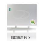 【可壁掛式】久道超頂級醫院專用殺菌機/免耗材/低耗能 PL-X(18坪)  強強滾