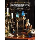 魔法雜貨的製作方法:魔法師的秘密配方
