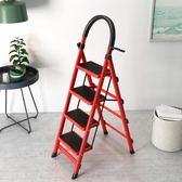 梯子家用摺疊四步五步踏板爬梯加厚鋼管伸縮多 扶樓梯莎拉嘿幼