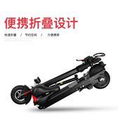 電動滑板車 成人摺疊代駕兩輪代步車迷你電動車自行車HM  時尚潮流