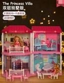 公主屋城堡套裝過家家玩具