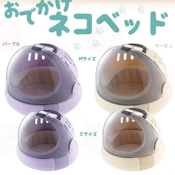 [寵樂子]《日本RICHELL》COROLE貓咪外出籠運輸籠M號  /兩色