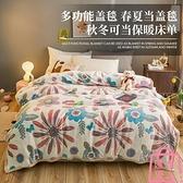 毛毯珊瑚絨小毯子毛巾被子法蘭絨加厚單人床單冬季【匯美優品】