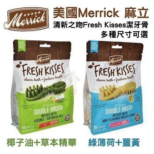 *WANG*【中包袋裝】美國Merrick 麻立《清新之吻Fresh Kisses潔牙骨》多種尺寸可選