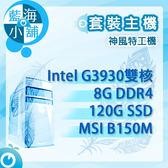 套裝電腦主機 神風特工機 桌上型電腦 (Intel G3930雙核/8G/120G/MSI B150M)
