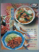 【書寶二手書T5/餐飲_ZDF】輕鬆學做家常菜_淺田峰子