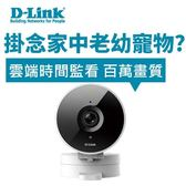 D-LINK 友訊 DCS-8010LH HD廣角無線網路攝影機【原價1999↘現省200】