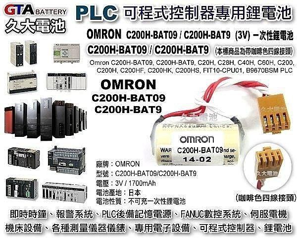 ✚久大電池❚ 日本 OMRON 歐姆龍 PLC C200H-BAT09 C200H-BAT9 OMRON PLC電池 CNC電池
