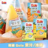 韓國 Dole 果汁冰棒 92ml*8入 果汁 水果果汁 飲料 飲品 冰棒 韓國飲料【庫奇小舖】