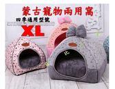 寵物兩用窩 XL 睡墊 帳篷 小型 中型 大型 兔窩 睡墊 狗籠 貓籠 睡覺 棉窩 絨毛 厚實 防抓 防咬