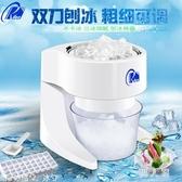 220V 全自動刨冰機家用小型電動綿綿冰雪花冰沙機手搖商用奶茶店碎冰機 PA6118『男人範』