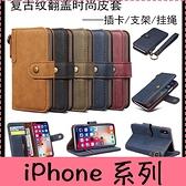 【萌萌噠】iPhone X Xs 6 7 8 plus SE2 高檔時尚商務錢包款 復古紋側翻皮套 可支架 插卡 帶掛繩 皮套