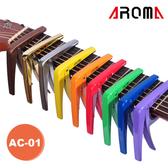 小叮噹的店- CAPO 移調夾 (鋅合金) AROMA AC-01 木吉他/烏克麗麗