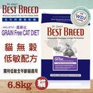 [寵樂子]《美國貝斯比 BEST BREED》無穀配方貓飼料 6.8kg / 低敏全齡貓適用