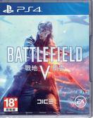 【玩樂小熊】現貨中 PS4遊戲 戰地風雲 5 Battlefield V 中文亞版