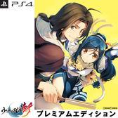 預購2018/9/27 PS4 受讚頌者 斬 純日限定版